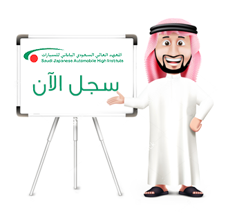المعهد العالي السعودي الياباني للسيارات رواتب